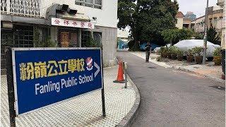 Publication Date: 2019-04-01 | Video Title: 粉嶺公立學校爆急性腸胃炎 涉及20名師生