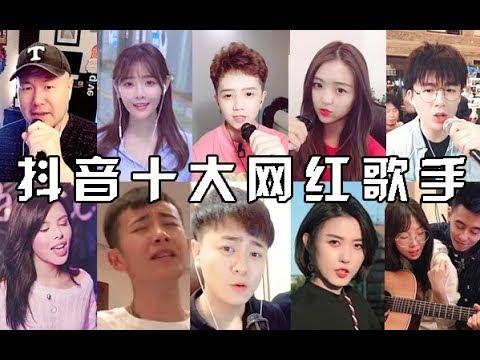 2018年抖音最火的10大网红歌手,耳边全是他们的BGM,你都听过吗?