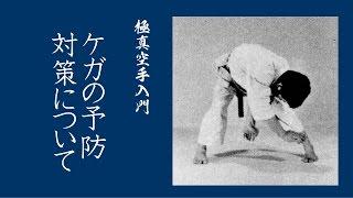 【極真空手入門】 ケガの予防・対策について 極真空手の道場稽古でのケ...