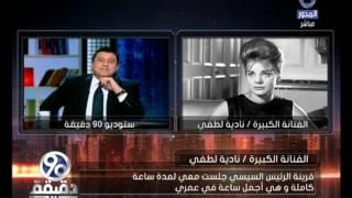 نادية لطفي عن زيارة زوجة السيسي لها: كانت أحلى ساعة من ساعات عمري (فيديو) | المصري اليوم