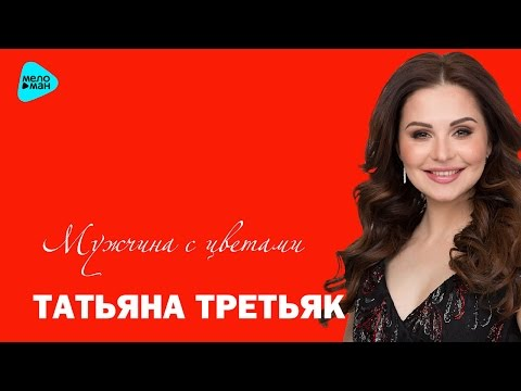 Татьяна ТРЕТЬЯК -  Мужчина с цветами (Official Audio 2017)