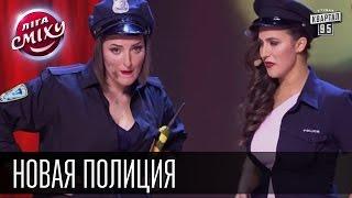 Новая полиция - Трио Разные и Антон Лирник | Лига смеха, видео приколы