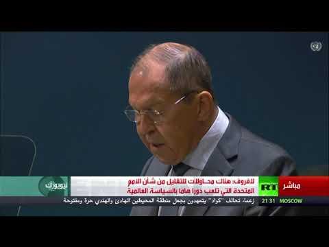 كلمة وزير الخارجية الروسي سيرغي لافروف أمام الجمعة العامة في دورتها الـ76