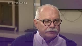 Михалков ответил на вопросы осамых громких событиях мира искусства