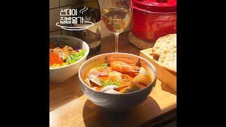 [선데이 집밥일기] 부담없이 즐기는 부야베스와 연어 포…