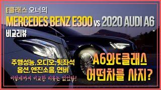 E클래스 오너의 2020 아우디 A6 VS 2019 벤츠 E300 솔직담백 비교시승기! 좋은상품성과 이쁜디자인의 A6!고급차의 대명사 E클래스의 옵션들! 모든 부분을 비교하다!