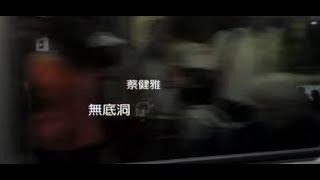 蔡健雅 Tanya Chua - 無底洞 Deep (華納 official 官方完整版MV)