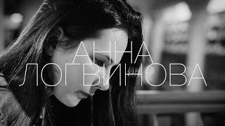 Анна Логвинова Роддом читает автор