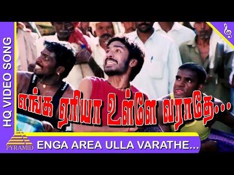 Enga Yeriya Video Song | Pudhupettai Tamil Movie Songs | Dhanush | Sneha | Sonia Agarwal