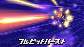 LBX: Little Battlers eXperience (3DS) - Orbital Burst (Full Bit Burst)
