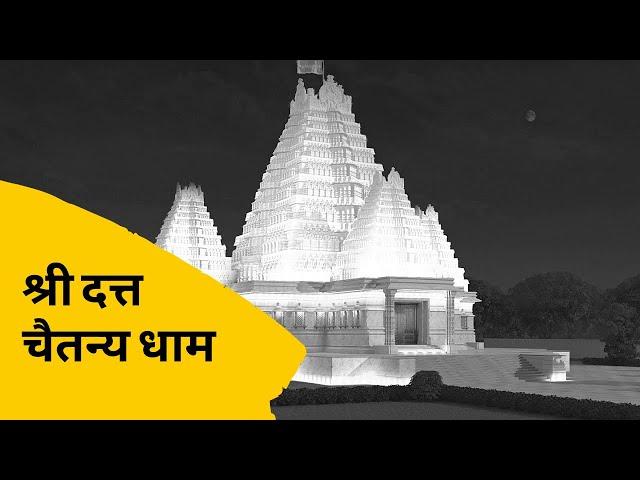 श्री दत्त चैतन्य धाम    Punitachariji Maharaj    Guru-ma Shailaja Devi   Girnar   Junagadh