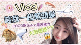 【尖沙咀8000呎Salon大到迷路?】陪我一起電+染+剪頭髮   日常Vlog (中字)  Moringa Diary????