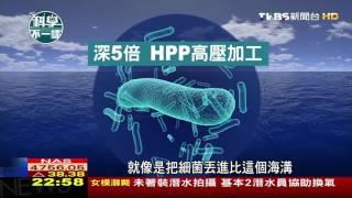 【TVBS】食品風味營養不變 高壓加工延長保存期
