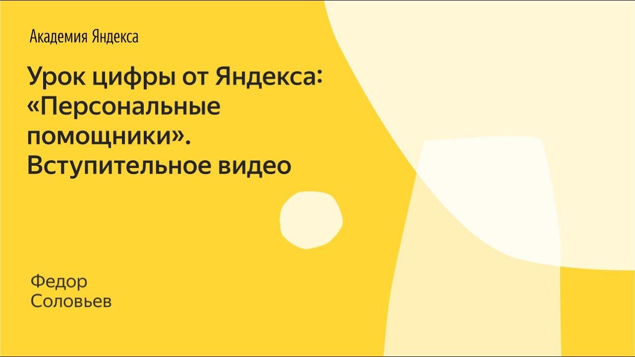 Урок цифры от Яндекса: «Персональные помощники». Вступительное видео