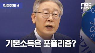 [집중취재M] 기본소득은 포퓰리즘? (2021.02.22/뉴스데스크/MBC)