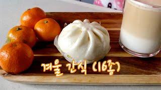겨울 간식(호빵, 귤, 딸기, 팥죽, 호박부침개, 떡,…