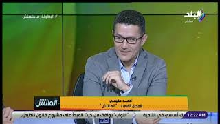 الماتش - شاهد مزاح بين أحمد عفيفي  وتامر بدوي وهاني حتحوت حول توقعات نهائي أمم أفريقيا