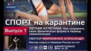 "Проект ""Спорт на карантине"". Выпуск№1."