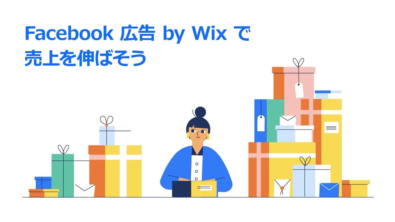 Facebook 広告 by Wix で売上を伸ばそう (Wix ストア向け)