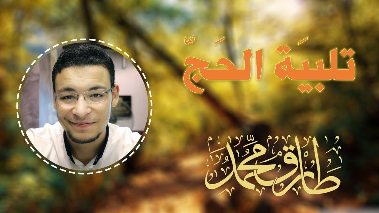لبَّيكَ اللَّهُم || تلبِيَة الحَج || طارق محمد Hajj Talbiyah || Tareq Mohammad