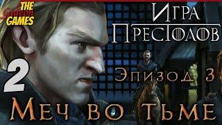 Прохождение Game of Thrones на Русском [Игра престолов. Эпизод 3: Меч во тьме] - Часть 2: Грифф
