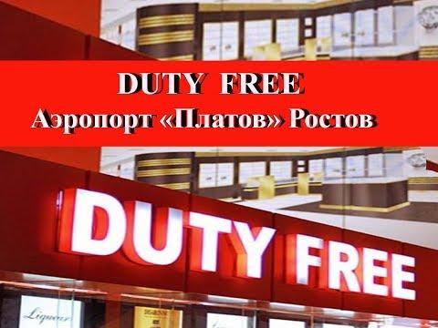 Дьюти фри аэропорт Платов Ростов. Цены на алкоголь