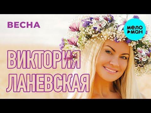 Виктория Ланевская - Весна Single Премьера