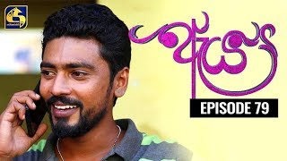 Aeya Episode 79 || ''ඇය ''  ||  10th February 2020 Thumbnail