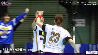 MVI vs オムロン 前半ゴールシーンハイライト 2019.03.15 ☆ANA CUP 第43回日本リーグプレーオフ 1stステージ