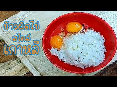 ข้าวผัดไข่เกาหลี เมนูลูกรัก เมนูสิ้นเดือน เมนูไข่ ทำง่าย อร่อยมาก