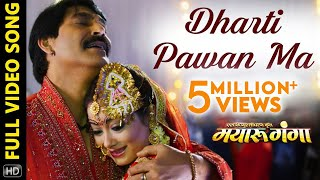 Dharti Pawan Ma | Mayaru Ganga | Full Video Song | Chhattisgarhi Movie | Prakash Awasthi | Mann