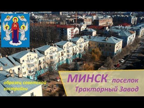 Минск. Поселок Тракторный Завод. МТЗ. Minsk Tracktor Works
