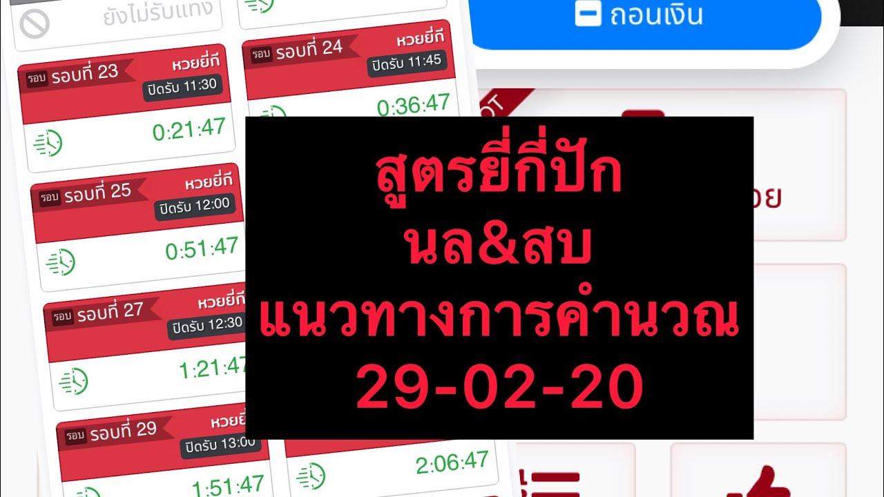 Lotto 29.02.20