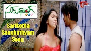 Something Special Songs - Sarikotha Sanghathyam - Samrat - Sunaina