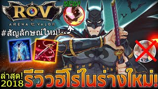 ROV อัพเดท!!นักฆ่า BATMAN ฮีโร่อมตะได้!!ในชุดคาถานินจา55!(ใหม่)หลบให้ดี!!