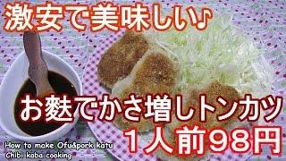 【簡単料理】お麩でかさ増し美味しい豚カツ1人前98円How to make Ofu katu