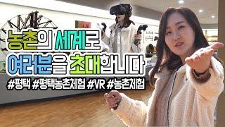 [기남] 토박이늬우스 - 농촌체험장에서  VR, 스마트…