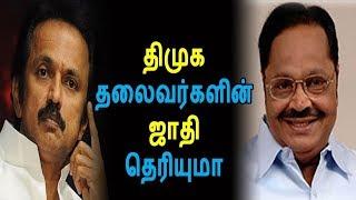ஜாதி அரசியல் செய்யும் திமுக தலைவர்களின் ஜாதி தெரியுமா Tamil Latest Seithigal And Cinema News
