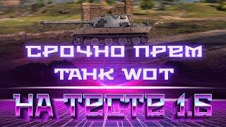 СРОЧНО ПРЕМ ТАНК БЕСПЛАТНО ПРЯМО СЕЙЧАС В WOT! ТЕСТ ПАТЧА 1.6 ПОРАЗИЛ ВСЕХ ИГРОКОВ world of tanks