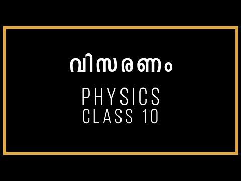 വിസരണം | Scattering | Physics | Class 10 | SSLC Kerala
