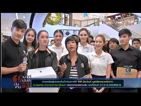 ย้อนหลัง เมาท์มันส์บันเทิง | ร่วมช่วยเหลือผู้ประสบภัยน้ำท่วมภาคใต้ | 13-01-60 | TV3 Official