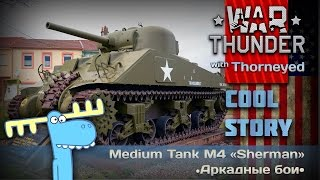 ...И в продакшен! История M4 «Sherman» | War Thunder