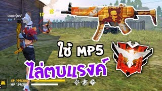 Free Fire | แรงค์แดงก็ร่วงได้ MP5 ไล่ตบทั้งแมพ