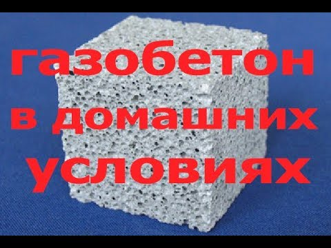 Из чего делают цемент в домашних условиях видео