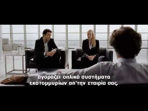The International 2009 GreekSubs The Essence of Banking Industry