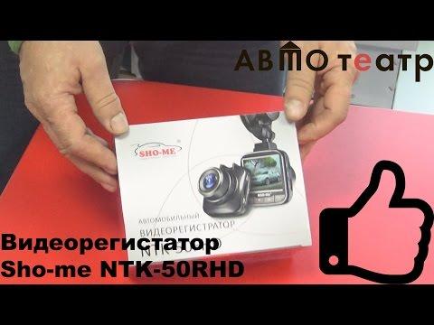 Видеорегистратор Sho Me NTK-50FHD