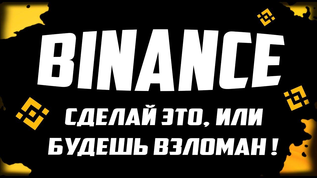 Binance как правильно торговать