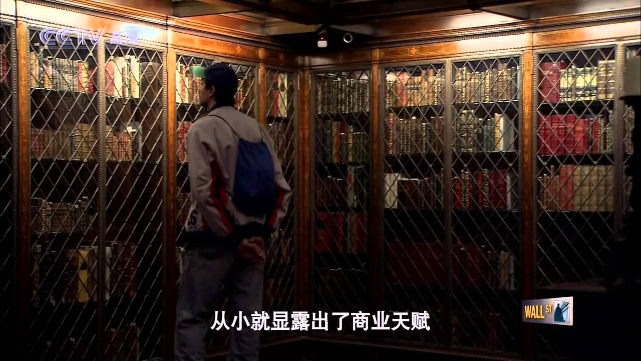 【央视纪录片】《华尔街》第04集:镀金时代 (720p.HDTV)