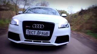 Audi RS3 2012 Тест-драйв