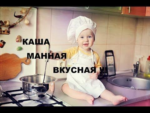 Рецепт Полноценной Манной Каши. Рецепты Детской Кухни